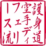 Hanko seal of Goshin-Do Karate-Do DeFelice-Ryu